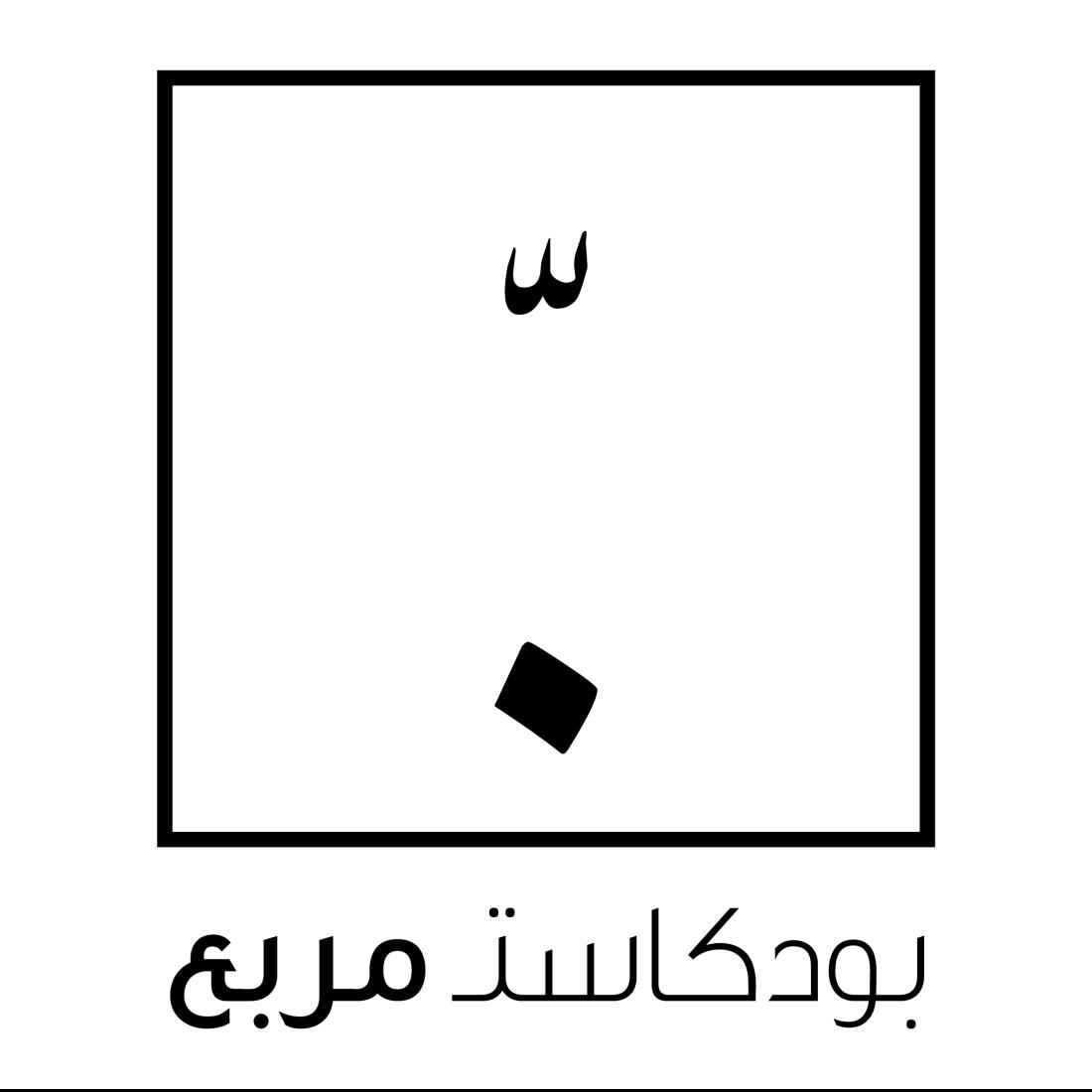الشعار- بودكاست مربع-02